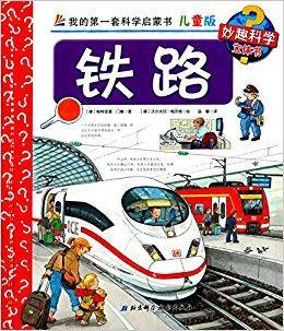 妙趣科学·我的第一套科学启蒙书:铁路(儿童版)