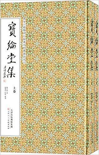 宝纶堂集(套装共2册)