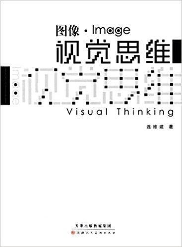 图像·视觉思维