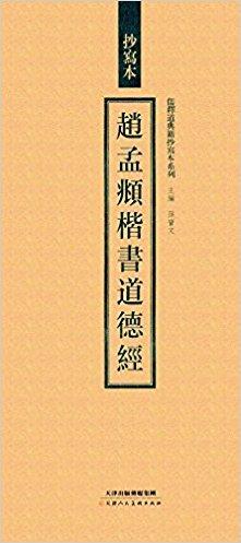 赵孟頫楷书道德经(抄写本)
