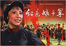 红色连环画 红色娘子军