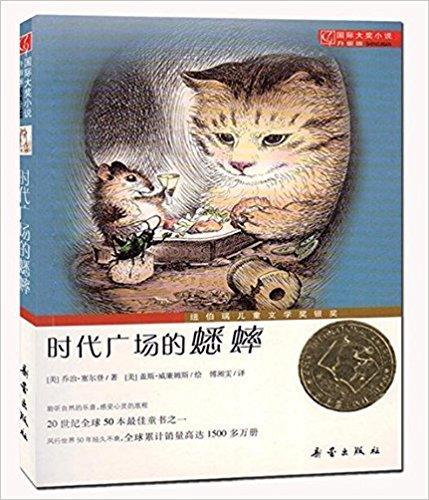 国际大奖小说·升级版:时代广场的蟋蟀