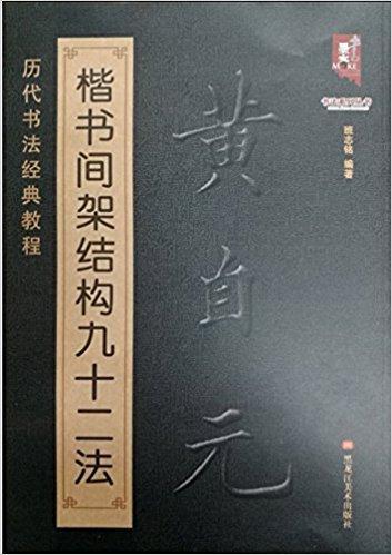 黄自元楷书间架结构九十二法