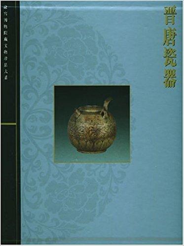 晋唐瓷器(精装)