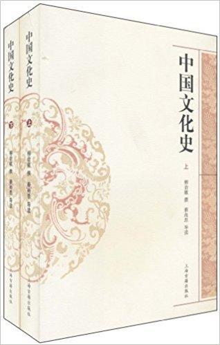 中国文化史(套装共2册)
