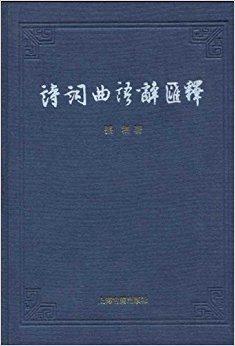 诗词曲语辞汇释(繁体版)