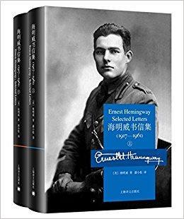 海明威书信集(1917-1961)(套装上下册)