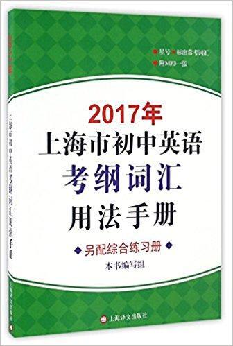 2017年上海市初中英语考纲词汇用法手册(附MP3一张)