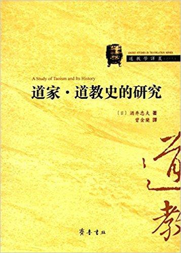 道家·道教史的研究