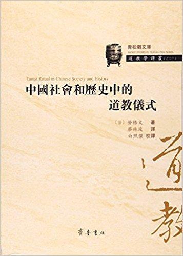 中国社会和历史中的道教仪式/道教学译丛 / 青松观文库