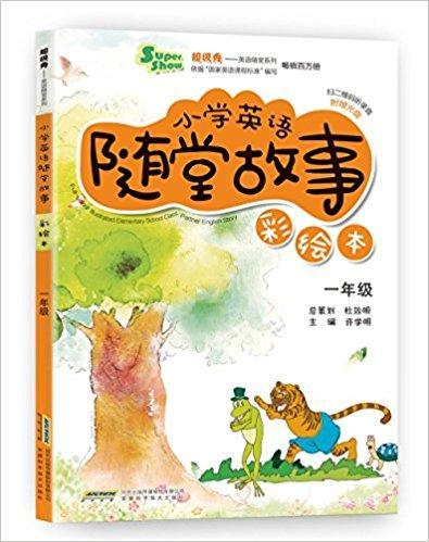 超级秀·小学英语随堂故事:一年级(彩绘本)(附光盘)