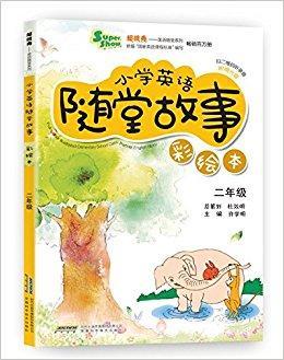 超级秀·小学英语随堂故事:二年级(彩绘本)(附光盘)