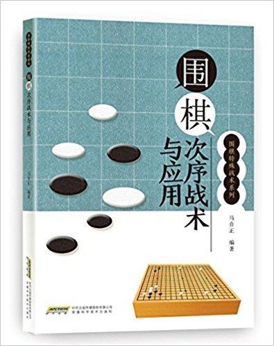 围棋次序战术与应用