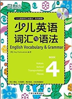 新东方?少儿英语词汇与语法4
