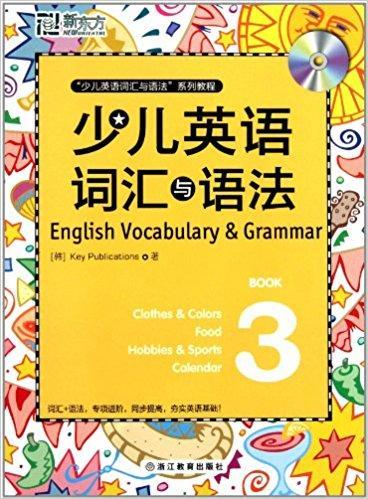 新东方?少儿英语词汇与语法3