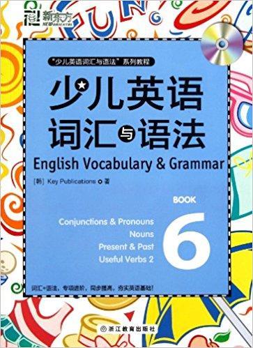 新东方?少儿英语词汇与语法6