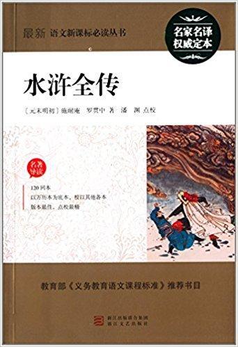 最新语文新课标必读丛书:水浒全传