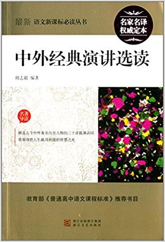 最新语文新课标必读丛书:中外经典演讲选读