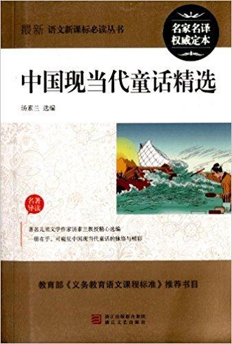 最新语文新课标必读丛书:中国现当代童话精选
