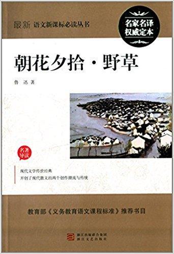 最新语文新课标必读丛书:朝花夕拾·野草