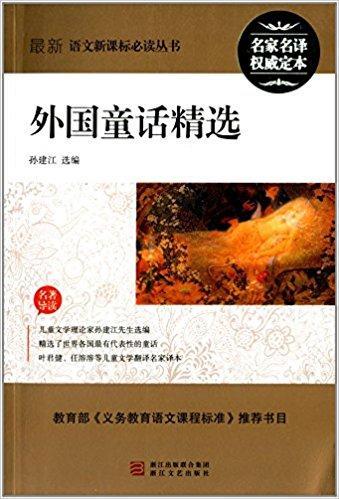 最新语文新课标必读丛书:外国童话精选
