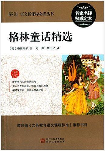 最新语文新课标必读丛书:格林童话精选
