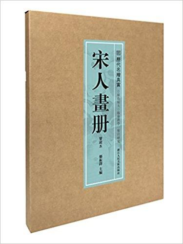 宋人画册(鉴藏本)