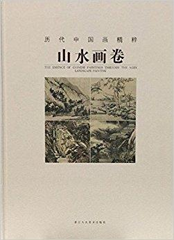 历代中国画精粹(山水画卷)(精)
