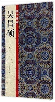篆书掇英(吴昌硕)