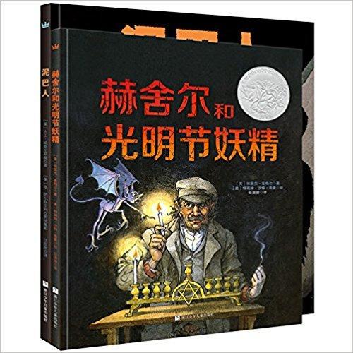 凯迪克大奖绘本:泥巴人&赫舍尔和光明节妖精(套装共2册)(奇想国童书)
