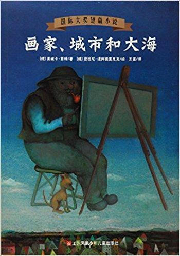 国际大奖短篇小说:画家、城市和大海