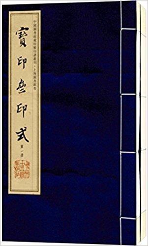 中国图书馆藏珍稀印谱丛刊·上海图书馆卷·宝印斋印式(手工宣纸彩色影印)(套装共2册)