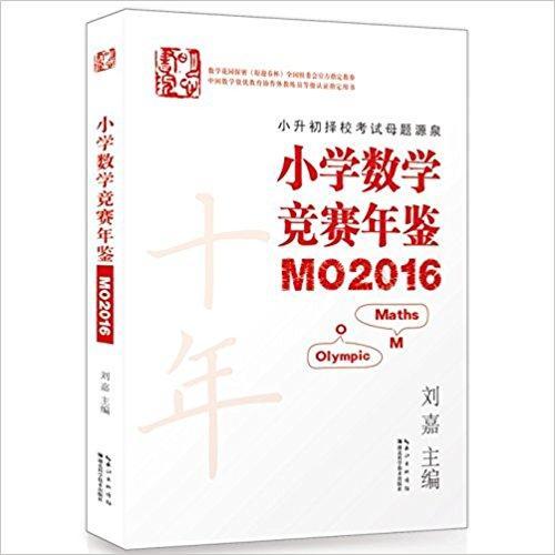 小学数学竞赛年鉴(MO2016)