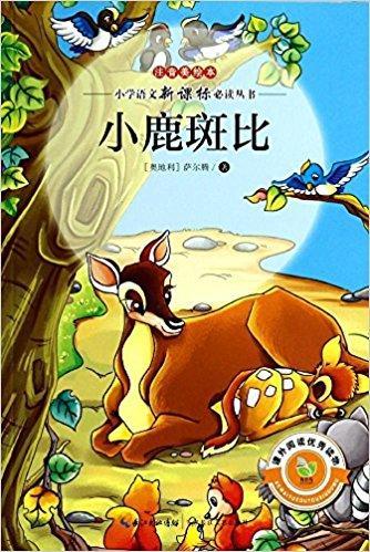 小学语文新课标必读丛书:小鹿斑比(注音美绘本)
