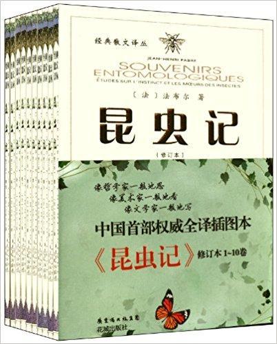 经典散文译丛(套装共10册)