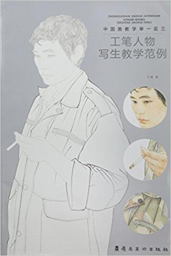 中国画教学举一反三 工笔人物写生教学范例