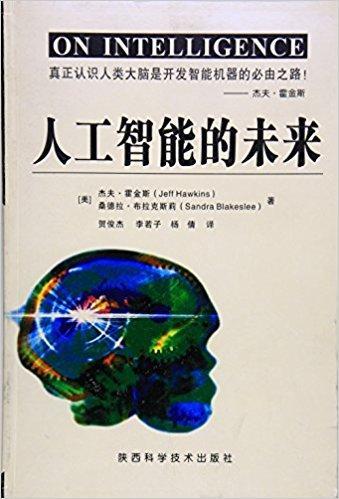 (Z)人工智能的未来