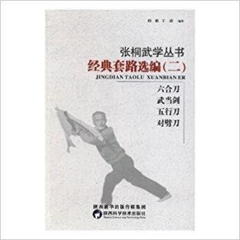 经典套路选编(2)/张桐武学丛书