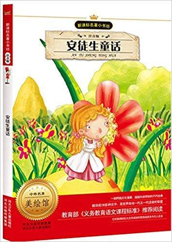 新课标名著小书坊(注音版):安徒生童话