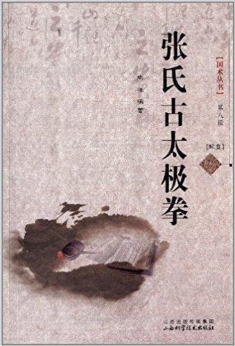 张氏古太极拳(附光盘)