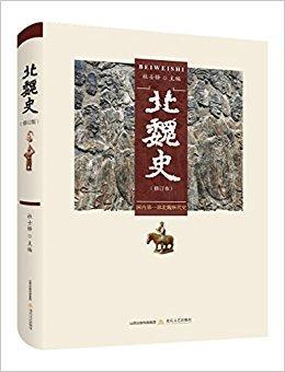 北魏史(修订本)