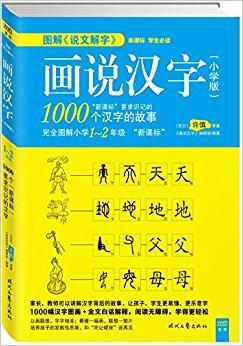 图解《说文解字》:画说汉字(小学版)1~2年级