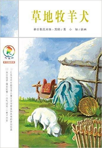 彩乌鸦中文原创系列:草地牧羊犬