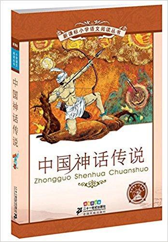 新课标小学语文阅读丛书?第5辑:中国神话传说(彩绘注音版)