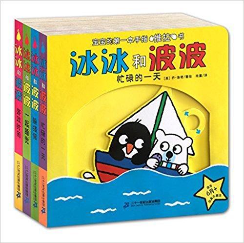 宝宝的第一套手指推拉书:冰冰和波波(套装共4册)