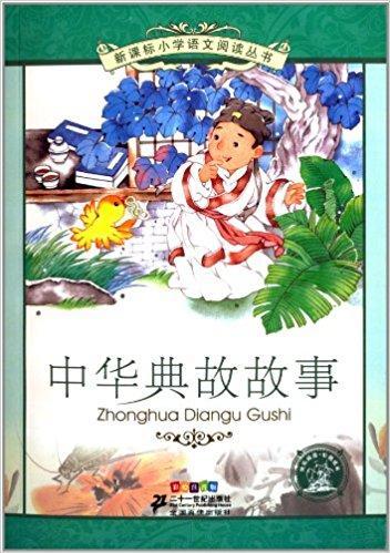 新课标小学语文阅读丛书:中华典故故事(彩绘注音版)