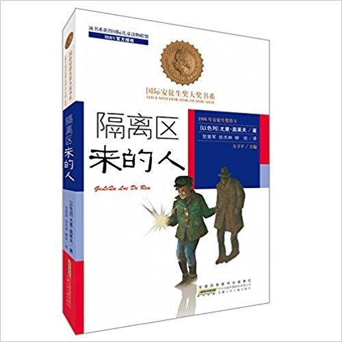国际安徒生奖大奖书系:隔离区来的人