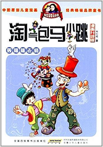 淘气包马小跳:轰隆隆老师(漫画升级版)