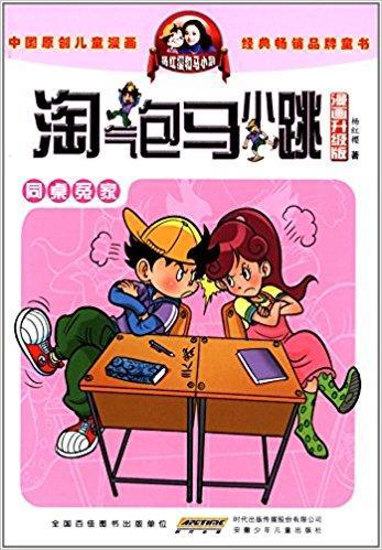 淘气包马小跳:同桌冤家(漫画升级版)