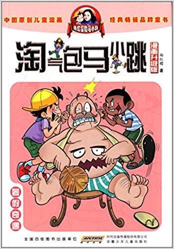 淘气包马小跳:暑假奇遇(漫画升级版)